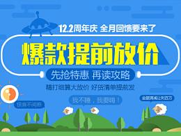 店庆 12.2周年庆预热 网酒网