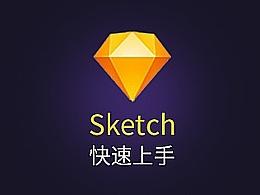 【U点设计】17 sketch 符号用法