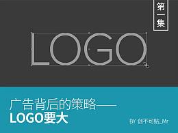 广告背后的策略—LOGO要大