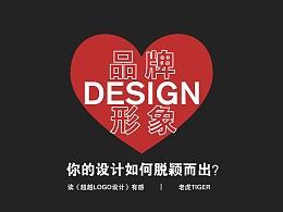 你的设计如何脱颖而出?-读《超越LOGO设计》