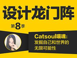Catsoul喵魂:发掘自己和世界的无限可能性
