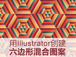 设计教程-用Illustrator创建六边形混合图案