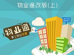 物业通2.0改版(上)