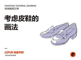 教你如何画好漫画教程64-考虑皮鞋的画法