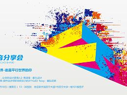 回音南京站第五期分享会即将开始!