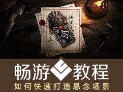 【VC教程】如何快速打造悬念场景 by 畅游VC