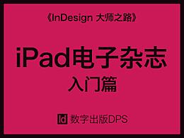 【ID数字出版】iPad电子杂志 入门篇