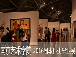 南京艺术学院#青春答卷2016