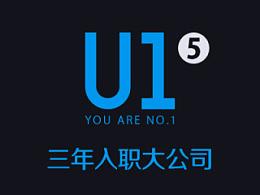 《U1》05 - 三年入职大公司