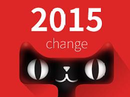 天猫2015新版设计点评!