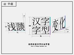 浅谈汉字字型变化。