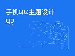 手机QQ主题皮肤设计经验分享   by EID_UX_DESIGN