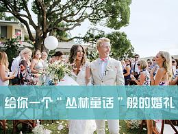 """给你一个""""丛林童话""""般的婚礼设计"""