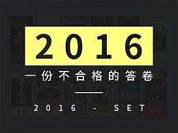 2016年的不及格答卷-年度象征性总结丨折页丨宣传单丨画册丨海报丨