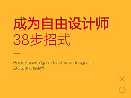 38招成为成功自由设计师的秘诀