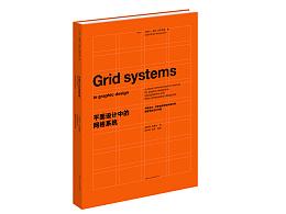 《平面设计中的网格系统》图书内容分享