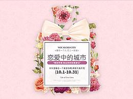 南通阁楼婚纱摄影十月活动页面网页海报BANNER