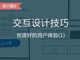 交互设计技巧——创造好的用户体验(1)