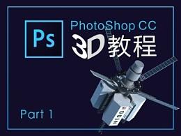 PhotoShop CC 3D教程 part 1