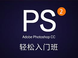 沐籽 Photoshop CC 2015 免费课程 轻松入门第二课