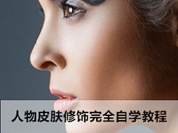 人物皮肤修饰完全自学教程(视频教程)