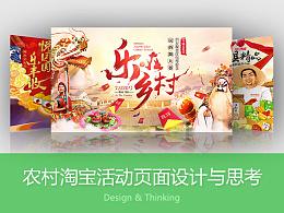 农村淘宝活动页面设计与思考