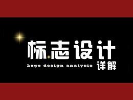 LOGO DESIGN |  标志设计详解