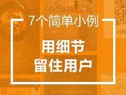 7个UI小例·用细节留住用户 by szmtsun