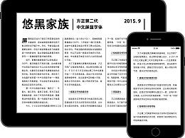 方正第二代中文屏显字体:悠黑家族