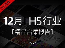 12月H5精品合集报告终于来了! by 小呆xd
