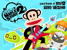 冒险岛2&Paul Frank大嘴猴服装图案设计