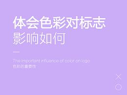 【趣味实验】颜色对LOGO而言的重要性