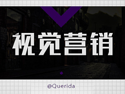 视觉营销ppt by querida