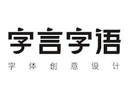字言字语-字体创意设计