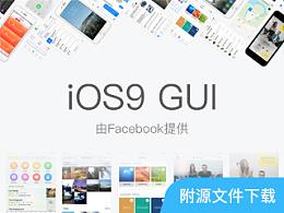 iOS9 GUI (附Psd和Sketch源文件下载)