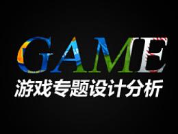 国内游戏专题设计点评