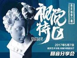 【回音南京站】第七期 走进南京艺术学院