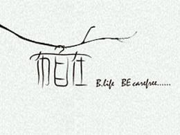 布自在-字体设计