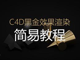 C4D黑金效果制作简易教程