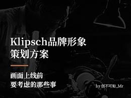 Klipsch品牌形象策划方案