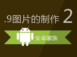 【2】.9图片的制作-Android专用