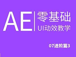AE 零基础 UI动效教程07