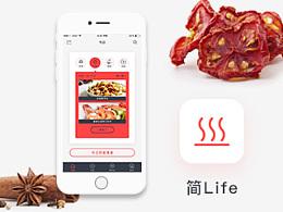 简Life 健康美食APP应用 UI UE 设计规范 设计构思