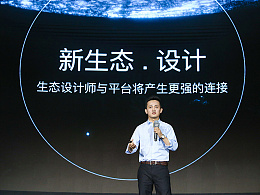 【UCAN干货】Alibaba UED全新升级 阿里设计如何助力设计产业升级?