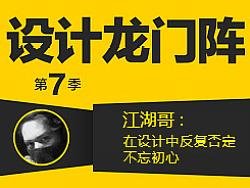 江湖哥:在设计中反复否定  不忘初心 by 设计师专访