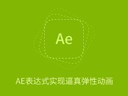 AE表达式实现逼真弹性动画