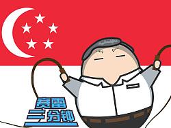 三分钟看懂新加坡历史 by 赛雷三分钟