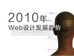 2010web发展趋势