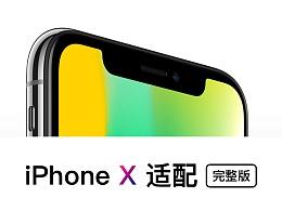 三分钟弄懂iPhone X 设计尺寸和适配