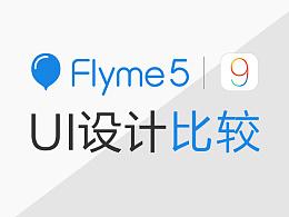 UI设计比较之Flyme5与iOS9